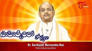 Garikipati Narasimha Rao New Pravachanam | Sahityamlo Hasyam | Episode 246 | TeluguOne