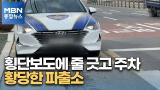 '황당한 경찰' 횡단보도에 줄 긋고 불법 주차 [MBN 종합뉴스]