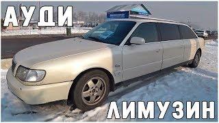АУДИ лимузин