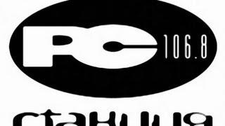 Станция 106 8 Fm Новогодняя сказка 1996