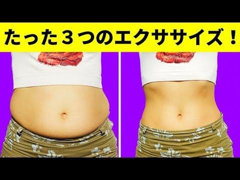 超簡単!お腹引き締めエクササイズ3選