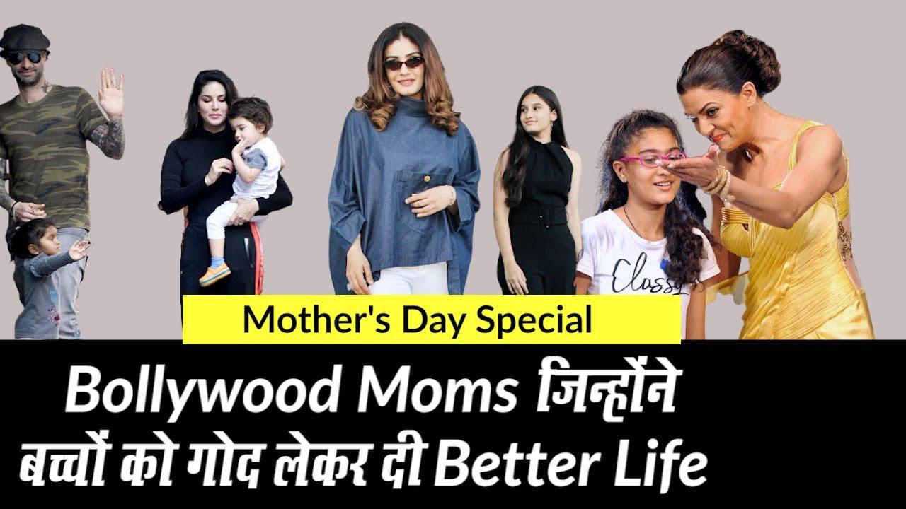 Bollywood Mother's Day Special: बॉलीवुड मॉम्स जिन्होंने बच्चों को गोद लेकर दी बेहतर ज़िन्दगी, आइये जानते है इनके बारे में - Watch Video