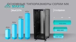 """MAXYS - напольные телекоммуникационные шкафы 19"""". Видеообзор."""