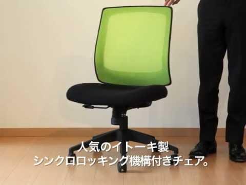 オフィスチェア説明動画 イトーキ メッシュタスクチェア