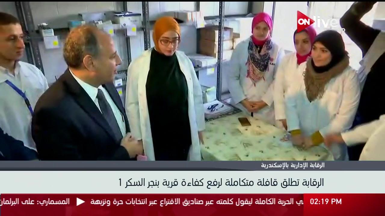 25c977d0e الرقابة الإدارية بالإسكندرية تطلق قافلة متكاملة لرفع كفاءة قرية بنجر السكر 1