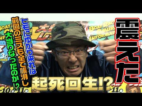 ういちが大村の舟券800万円分買うってよ。第8戦目