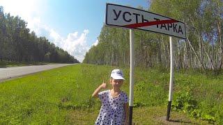 Усть Тарка Наша Любимая Деревня (Новосибирская Область)