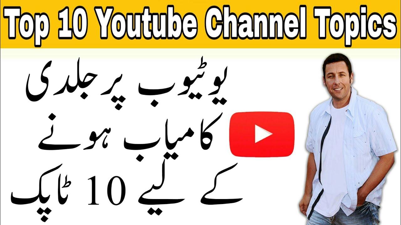 10 popular YouTube channel ideas    Top 10 Youtube Channel Topics in Pakistan 2020