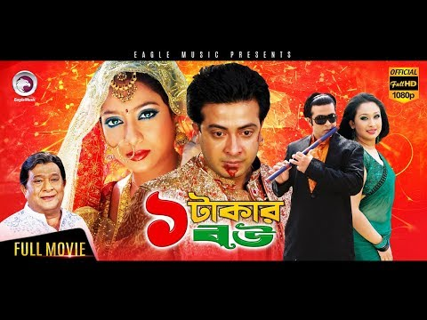 EK TAKAR BOU | Bangla Full Movie | Shakib...