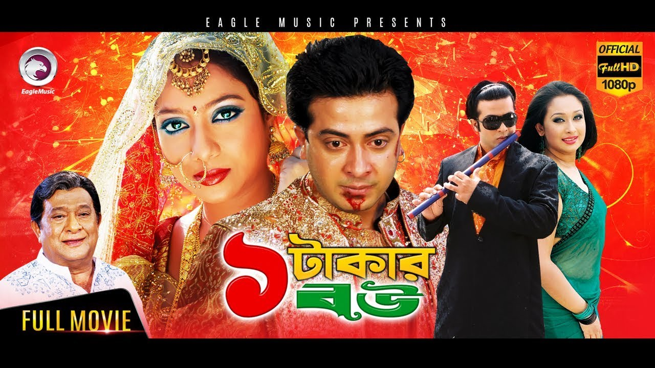 EK TAKAR BOU | Bangla Full Movie | Shakib Khan, Shabnur, Dighi | 2017 Bengali Super Hit Movie