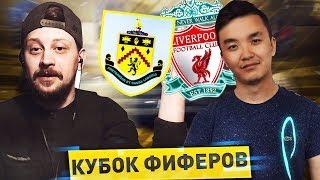 КУБОК ФИФЕРОВ | ACOOL VS DEN BADAEV