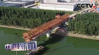 [中国新闻] 京唐城际铁路潮白新河特大桥连续梁合龙 | CCTV中文国际