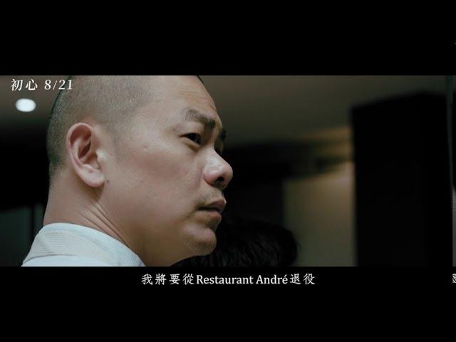 《初心》André & his olive tree 30秒預告|8/21全台上映
