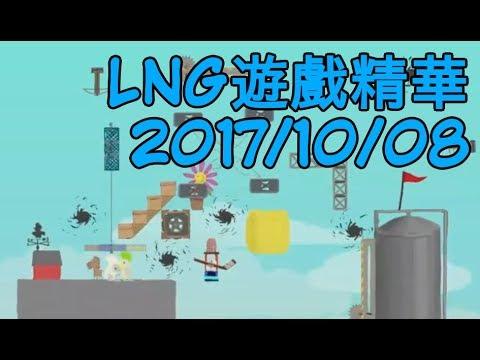 LNG遊戲精華 超級雞馬 這遊戲根本虐待動物! 2017/10/08