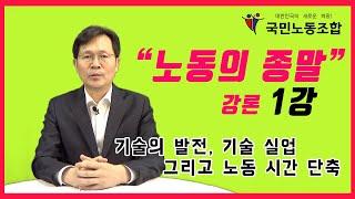 """[국민노조TV] #1 성삼영 정치교육원장의 """"노동의 종…"""