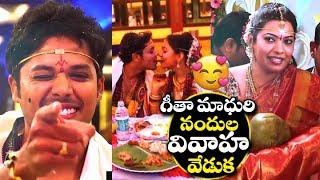 Bigg boss 2 Contestant And Singer Geetha Madhuri Wedding Video | Geetha Maduri + Nandu wedding Promo