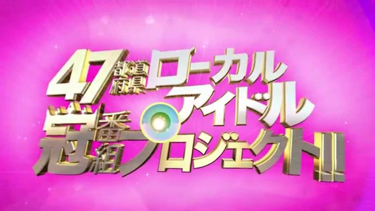 ローカルアイドル冠番組プロジェクト tuesday wednesday youtube
