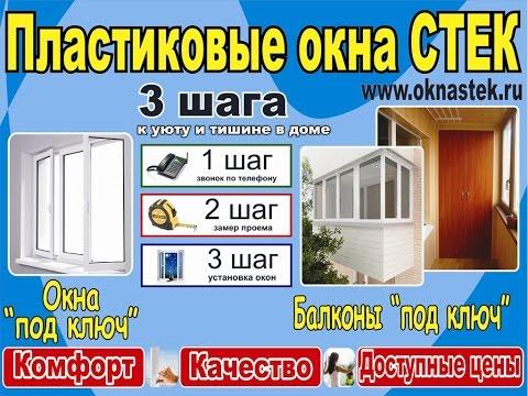 пластиковые окна Стек г. Дзержинск