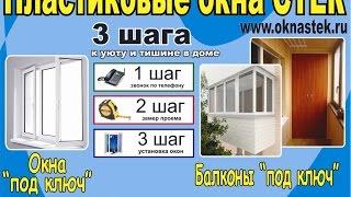 пластиковые окна Стек г. Дзержинск(, 2015-03-13T21:42:47.000Z)
