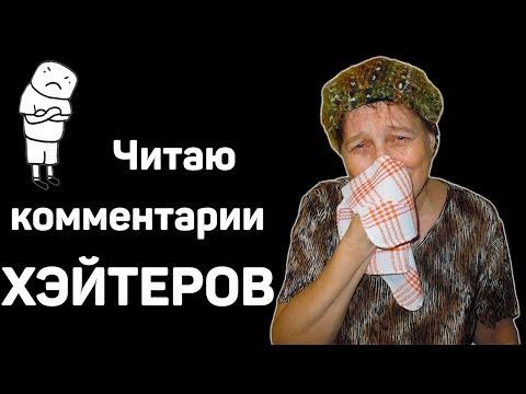 Бабушка читает комментарии ХЭЙТЕРОВ