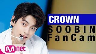 [FanCam] 어느날 머리에서 뿔이 자랐다 (CROWN) - TXT SOOBIN (투모로우바이투게더 수빈) Focus