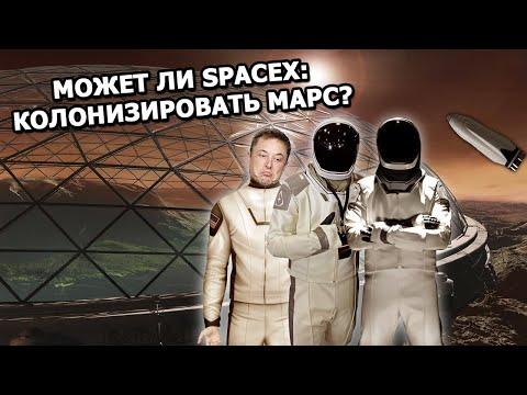 SpaceX: Проблемы колонизации Марса и способы их решить |25.09.18|