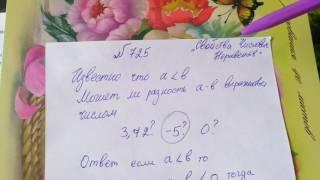 725 Алгебра 8 класс. известно что а меньше в может ли разность выражаться числом