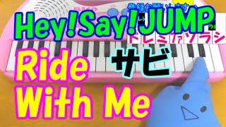 サビだけ【Ride With Me】Hey! Say! JUMP(平成ジャンプ) 1本指ピアノ 簡単ドレミ楽譜 超初心者向け