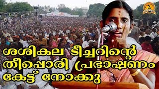 ശശികലടീച്ചറുടെ തീപ്പൊരി പ്രഭാഷണം  കേട്ടുനോക്കൂ   KP Sasikala Teacher Hindu Speech Malayalam