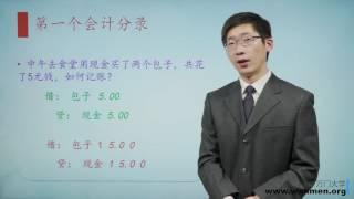 【万门大学】会计基础4 3借贷记账法(二)