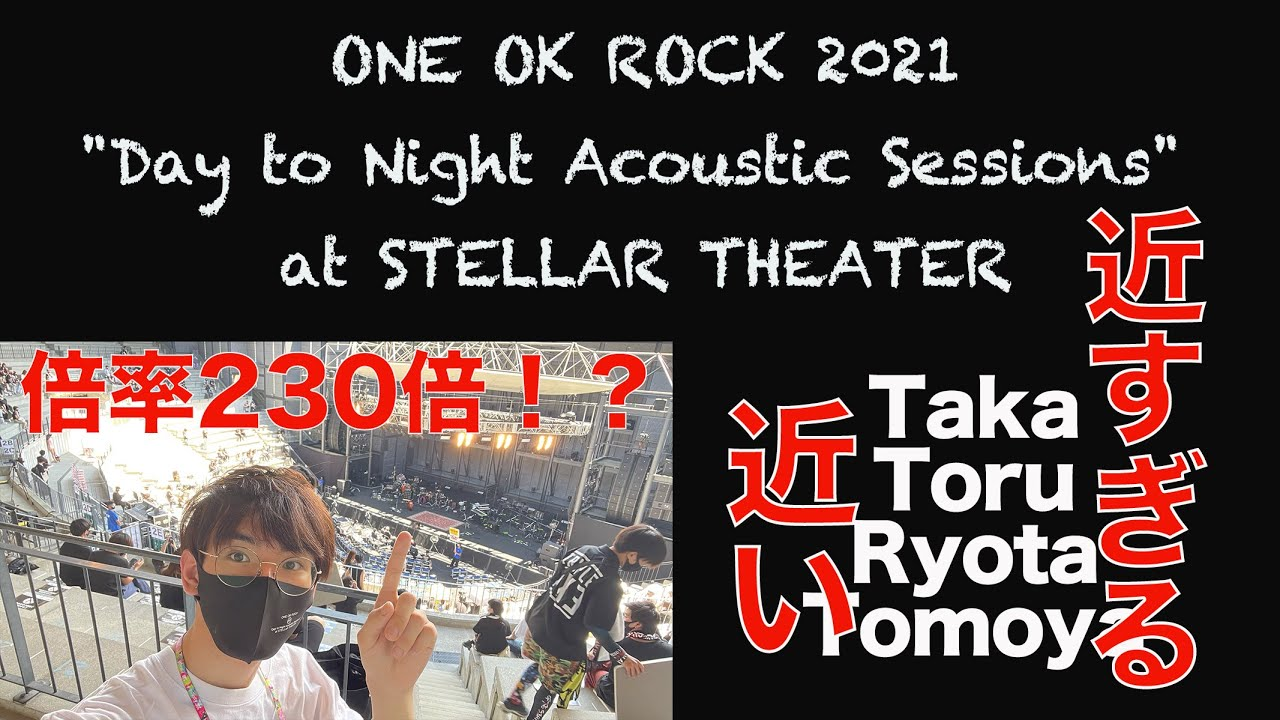 """ONE OK ROCK 2021""""Day to Night Acoustic Sessions"""" at STELLAR THEATERでワンオクのライブ初参戦!様子をチラ見せ。 #oneokrock"""