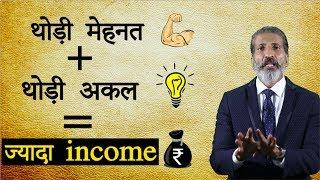 कैसे कम से कम मेहनत से ज़्यादा से ज़्यादा कमाएं | Work less, earn more|  by Anurag Aggarwal