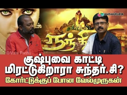 Director Sunder.C Threats to Velmurugan!  - Kushboo in the Background?