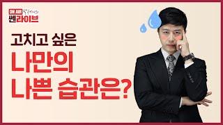 박세니 코치의 세번째 라이브 코칭 - 당신만의 나쁜 습관은?