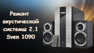 Ремонт акустической системы 2.1 Sven 1090(Желающим помочь развитию проекта: qiwi кошелек: +79205605843 Yandex деньги: 410012756457487 Loudspeaker Enclosure, как отремонтировать..., 2015-09-20T15:10:20.000Z)