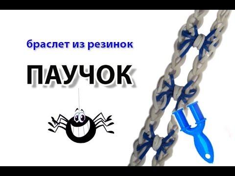 браслет из резинок на рогатке ~ ПАУЧОК   Rainbow Loom Bracelet Spider