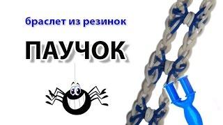браслет из резинок на рогатке ~ ПАУЧОК | Rainbow Loom Bracelet Spider