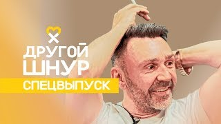 Download Сергей Шнуров — о любви, отцовстве, благотворительности, котиках и Собчак Mp3 and Videos