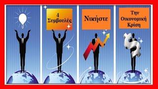 4 Συμβουλές - Οικονομική Κρίση και Επιχειρήσεις (1ο Επεισοδ.)