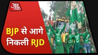 Bihar Election Result में पल-पल बदल रहा सीटों का गणित, बहुमत से नीचे आया NDA