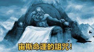 命運的詛咒!宙斯推翻了自己的父親! 後來他也被自己的孩子推翻!