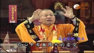 【王禪老祖玄妙真經348】| WXTV唯心電視台