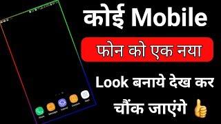 How to add border light in mobile home screen    Mobile ke