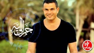 "Amr Diab ""Garaly Eh"" - Instrumental  عمرو دياب ""جرالي إيه"" موسيقي"