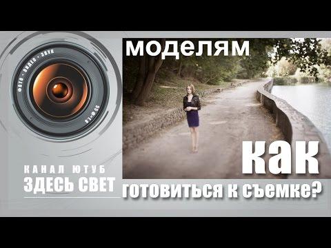 Как подготовиться к фотосъемке? (Для модели)