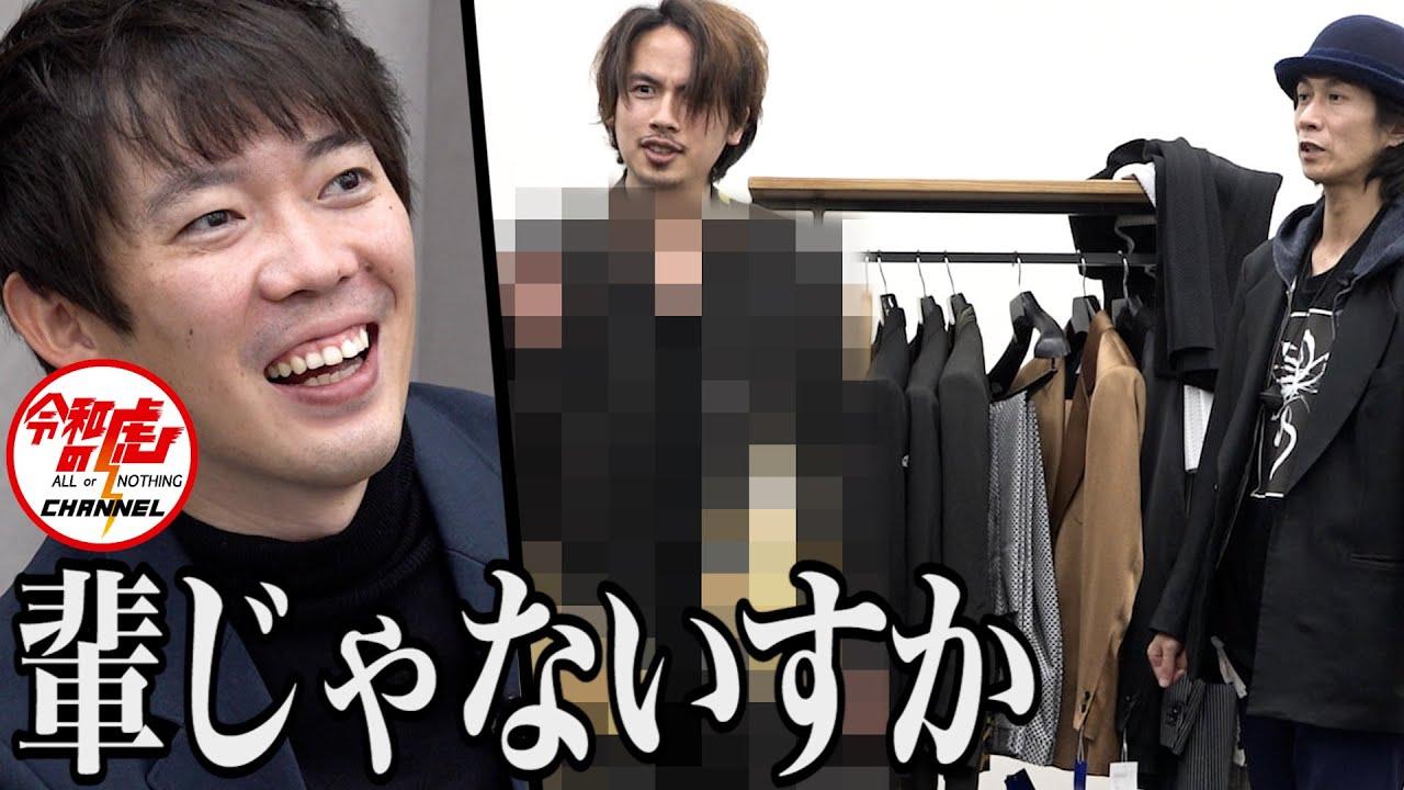 【1/3】着物ジャケットを販売したい!【山本 拓】[142人目]令和の虎