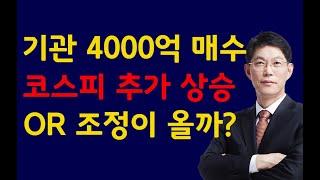 [주식]기관 4000억 매수 코스피 추가 상승 OR 조…