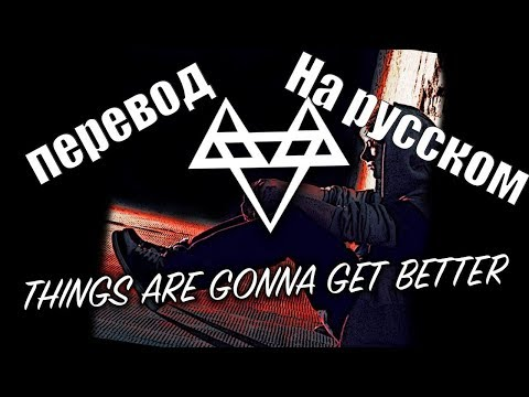 NEFFEX - Things Are Gonna Get Better ПЕРЕВОД НА РУССКОМ![Lyrics]