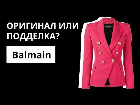 Оригинал или Подделка: жакет Balmain. Как отличить оригинал от подделки. Аутентификация