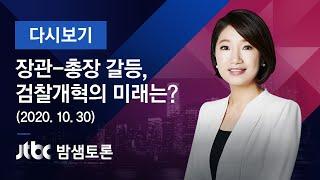 """[풀영상] 밤샘토론 147회 - """"장관-총장 갈등, 검찰개혁의 미래는?"""" (2020.10.30)"""